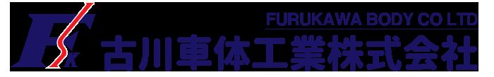 古川車体工業株式会社