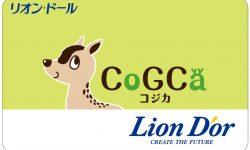 リオン・ドールCoGCaカード